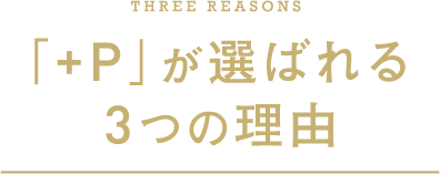 「+P」が選ばれる3つの理由