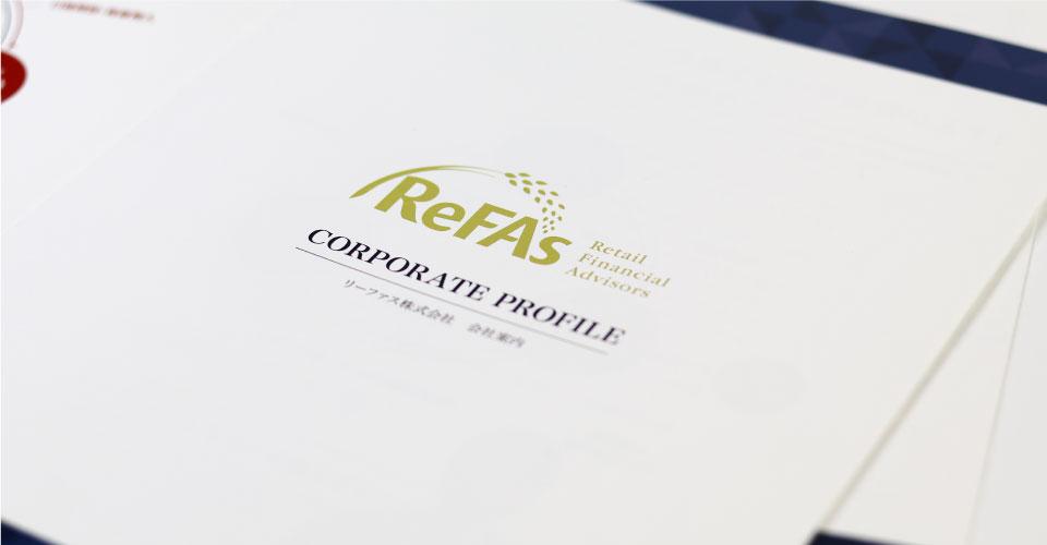 リーファス株式会社 様 会社案内パンフレット